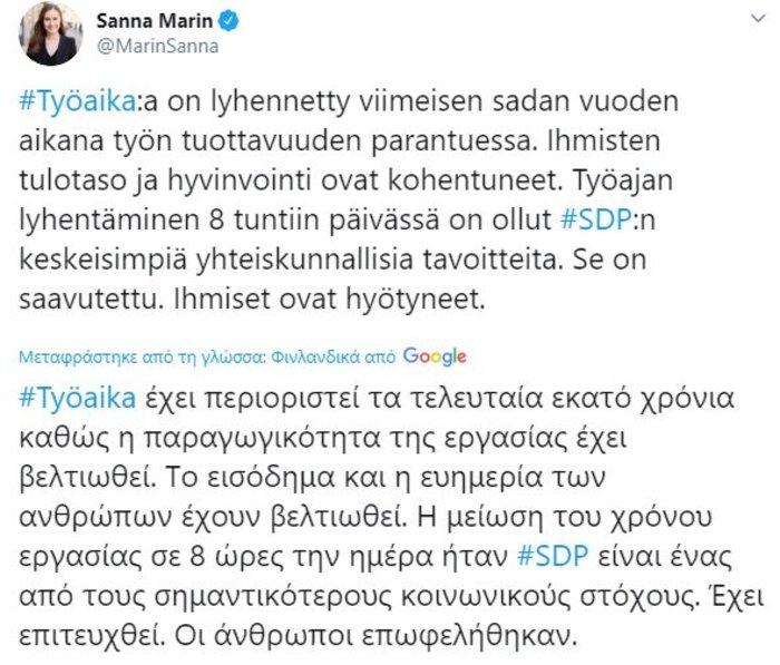 Η Φινλανδή Πρωθυπουργός προωθεί 4 ημέρες εργασίας; Οχι είναι Fake news