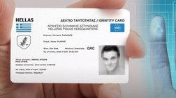 Πιερρακάκης: Οι νέες ταυτότητες θα είναι app στο κινητό