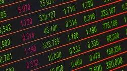 Πάνω από 100 δισ. € ο τζίρος στη δευτερογενή αγορά ομολόγων