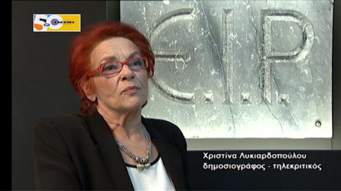 Αποκάλυψη για τον θάνατο της Χριστίνας Λυκιαρδοπούλου - εικόνα 2