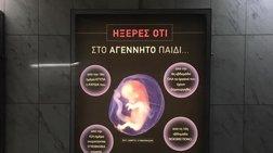 Μετρό:Χαμός στα social media για τις αφίσες κατά των αμβλώσεων
