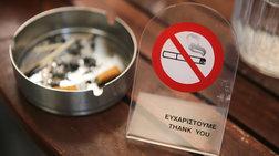 Εθνική Αρχή Διαφάνειας: Αυστηροί έλεγχοι στις λέσχες καπνιστών