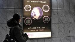 Η οργάνωση που κρύβεται πίσω από την καμπάνια κατά της άμβλωσης