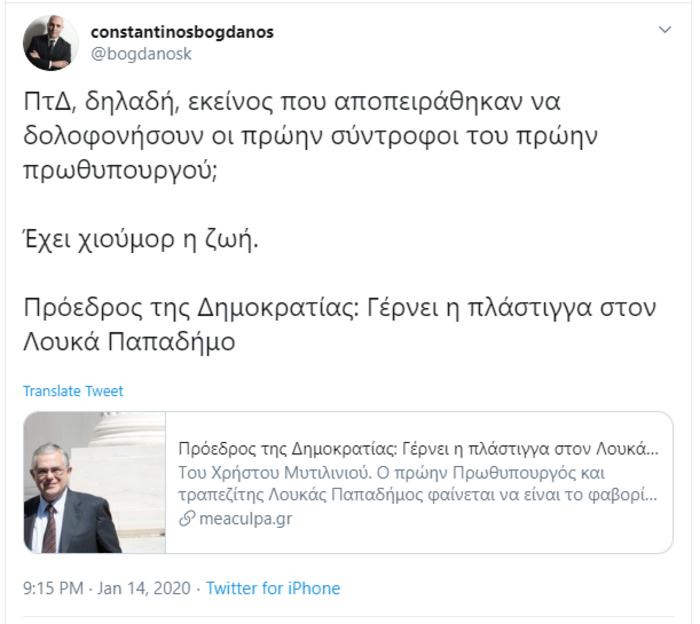 Έντονη αντίδραση ΣΥΡΙΖΑ στα υπονοούμενα Μπογδάνου περί τρομοκρατίας