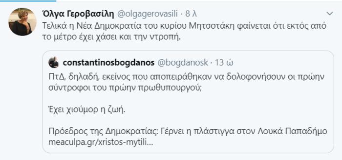 Έντονη αντίδραση ΣΥΡΙΖΑ στα υπονοούμενα Μπογδάνου περί τρομοκρατίας - εικόνα 2