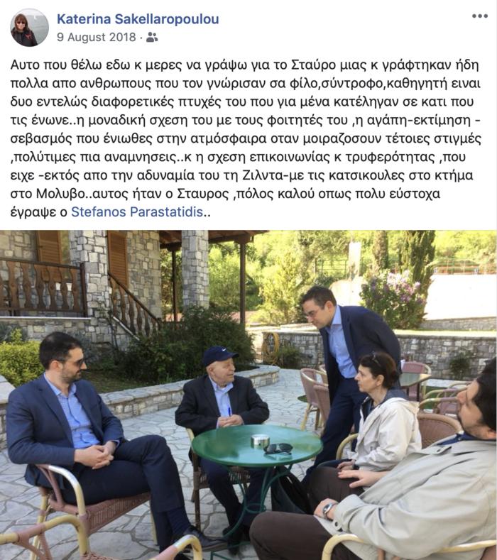 Η συγκινητική της ανάρτηση για τον Σταύρο Τσακυράκη.