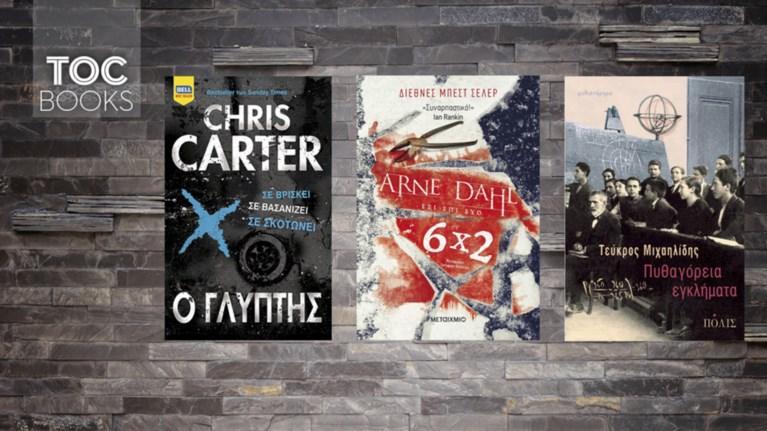 TOC Books: Πυθαγόρεια εγκλήματα και μυστήριο από το Βορρά
