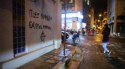 Βίντεο: Η επίθεση του Ρουβίκωνα σε «Δημοκρατία» και «Espresso»