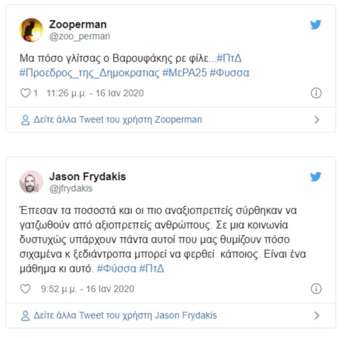 Βαρουφάκης: Το Twitter τον «σκίζει» για τη Μάγδα Φύσσα - «Ξεφτίλα, χυδαίε» - εικόνα 3
