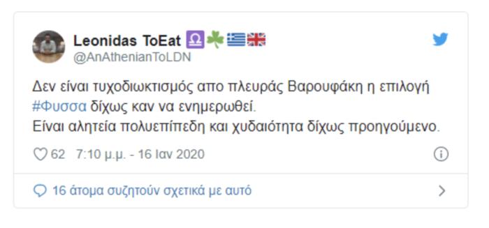 Βαρουφάκης: Το Twitter τον «σκίζει» για τη Μάγδα Φύσσα - «Ξεφτίλα, χυδαίε» - εικόνα 4