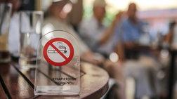 Εθνική Αρχή Διαφάνειας: Καμία παράκαμψη στον αντικαπνιστικό νόμο