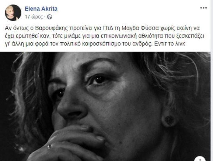Η Ελενα Ακρίτα έξαλλη με τον Βαρουφάκη- Αθλιότητα και καιροσκοπισμός