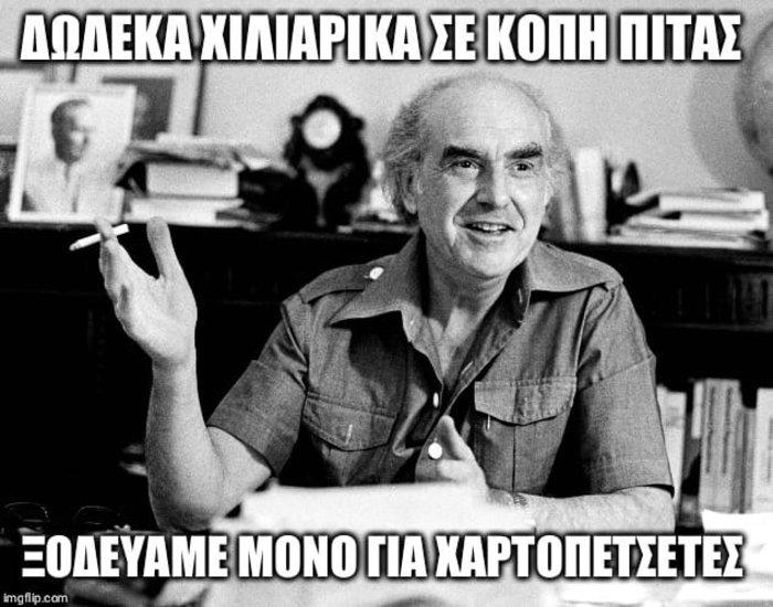Στα ...μαχαίρια ΣΥΡΙΖΑ - Βορίδης για τη βασιλόπιτα των 12.000 ευρώ