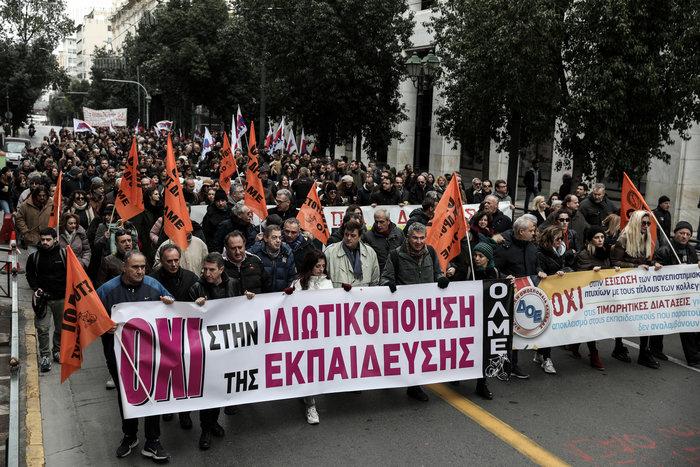 Χημικά και επεισόδια στην Αθήνα - Κυκλοφοριακό χάος από φοιτητική πορεία - εικόνα 7