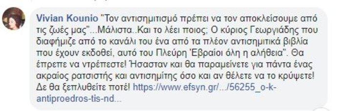 Ο Αδωνις Γεωργιάδης απολογείται για το παρελθόν του- Δεν ήμουν αντισημίτης