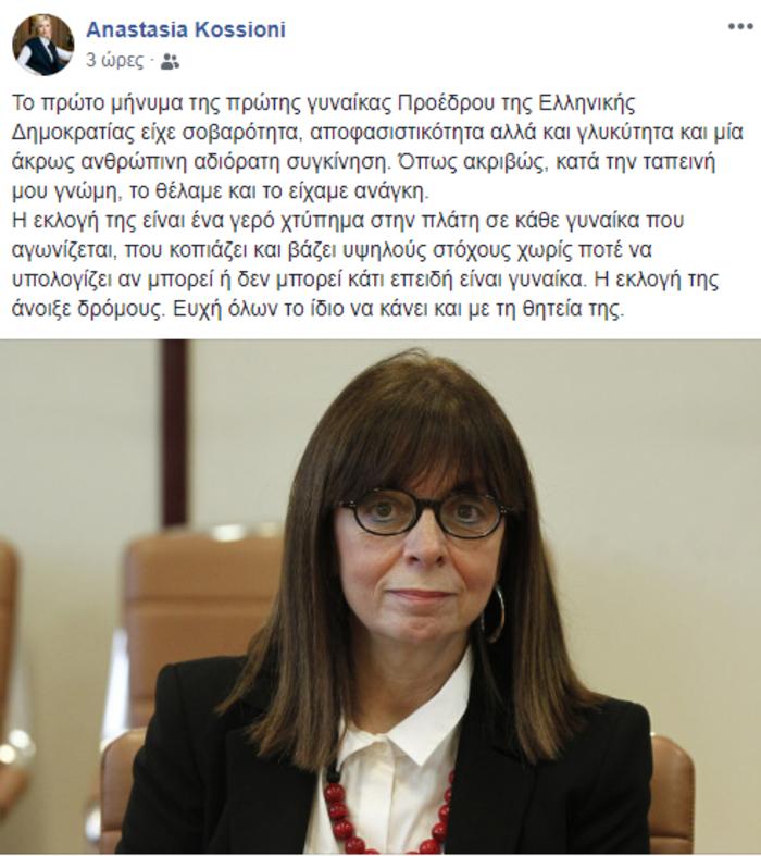 Το σχόλιο της Σίας Κοσιώνη για τις δηλώσεις Σακελλαροπούλου