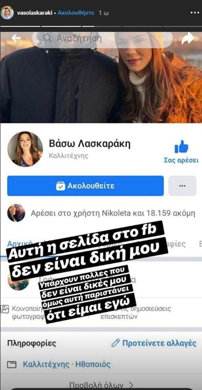 Γνωστή ελληνίδα ηθοποιός έπεσε θύμα διαδικτυακής απάτης