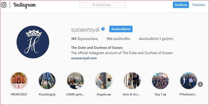 Μισέλ Φιγκερόα: Το μοναδικό follow των Χάρι & Μέγκαν στο Instagram