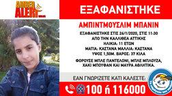 amber-alert-eksafanistike-11xrono-koritsi-apo-tin-kallithea