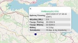Σεισμός 3,9 Ρίχτερ κοντά στην Αταλάντη