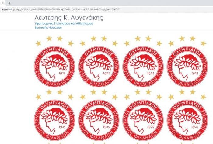 Χάκαραν το site του Αυγενάκη -Γέμισε με σήματα του Ολυμπιακού [εικόνα]