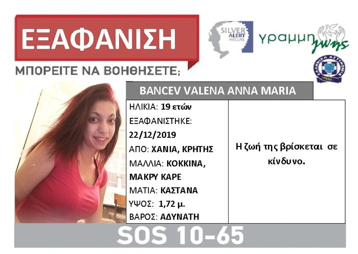 Θρίλερ στην Κρήτη: Αγνοείται 19χρονη εδώ και ένα μήνα