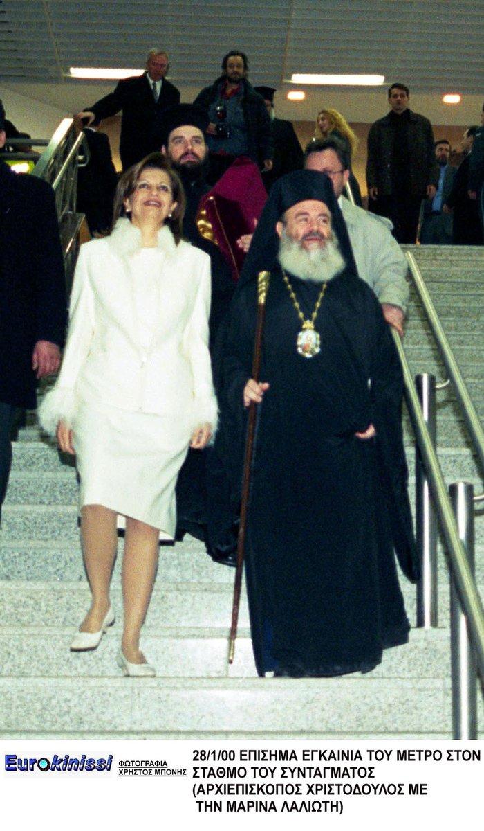 Αρχιεπίσκοπος Χριστόδουλος και Μαρίνα Λαλιώτη