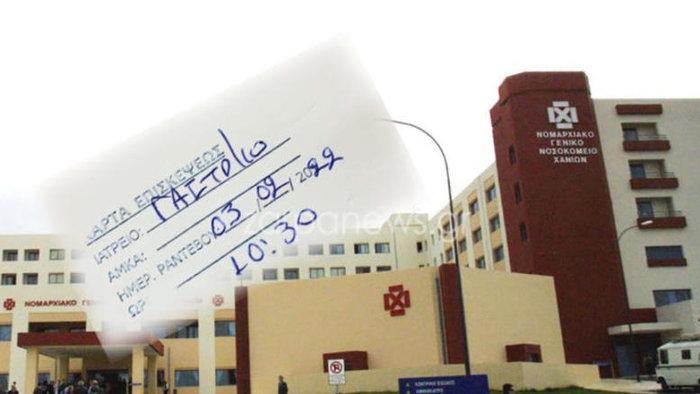 Παρέμβαση Κικίλια για το ραντεβού ασθενούς μετά από 2 χρόνια