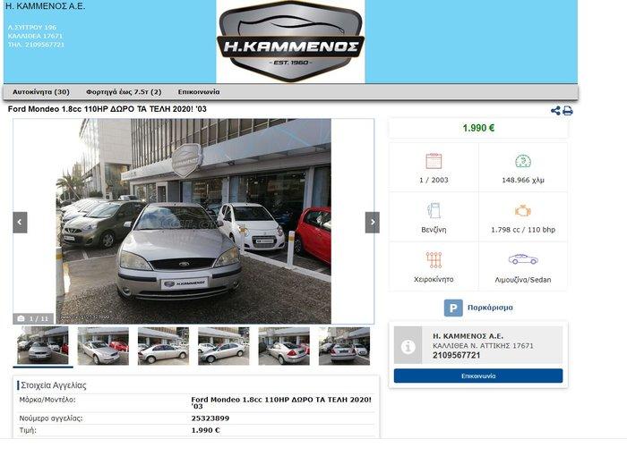 Μεταχειρισμένα αυτοκίνητα από 1.990 ευρώ πουλάει ο Πάνος Καμμένος [Εικόνα] - εικόνα 2