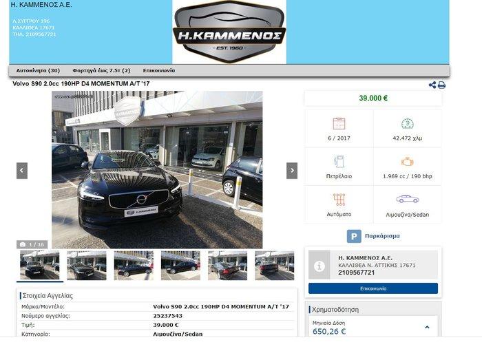 Μεταχειρισμένα αυτοκίνητα από 1.990 ευρώ πουλάει ο Πάνος Καμμένος [Εικόνα] - εικόνα 3