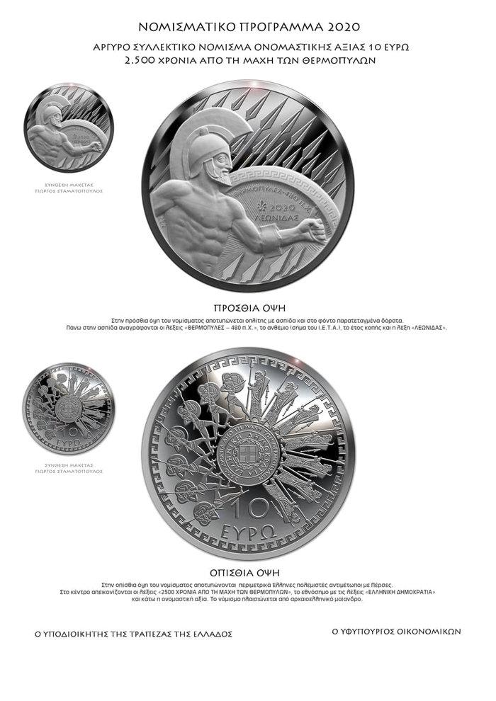 Αυτά τα συλλεκτικά νομίσματα για τα 2500 χρόνια από τις Θερμοπύλες - εικόνα 2