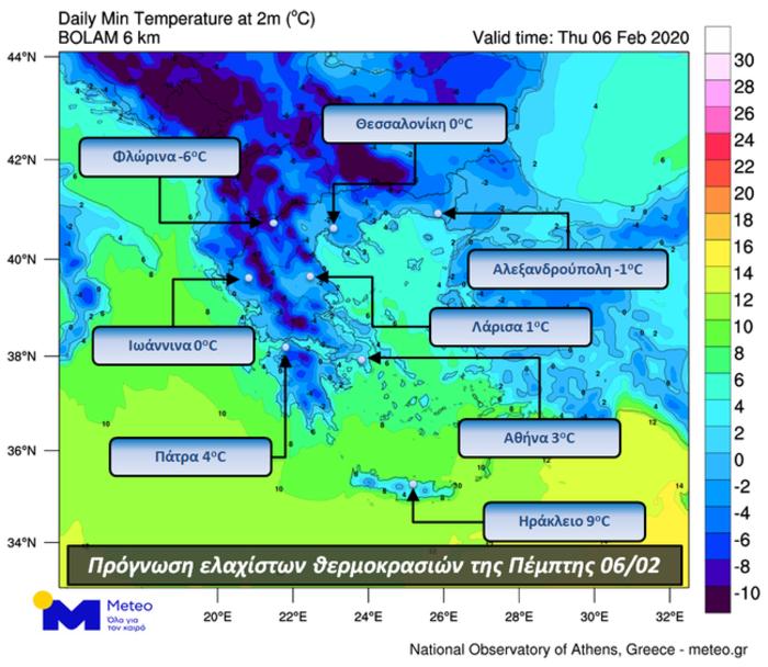 Oι χαμηλότερες θερμοκρασίες στην Ελλάδα - Που εντοπίζονται - εικόνα 2