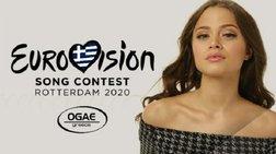 Eurovision 2020: Το ποσό που θα δώσει η ΕΡΤ για τη φετινή συμμετοχή