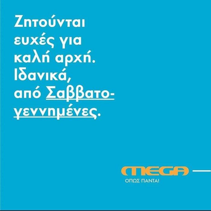 Οι πανέξυπνες ατάκες για το νέο Mega- Πέρασε καιρός.. δεν γίναμε Δύο Ξένοι - εικόνα 3
