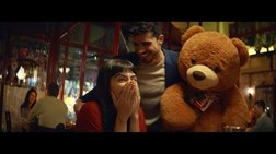 """""""Δες την αγάπη"""" όπως είναι - Συγκινητικό βίντεο της Lacta"""