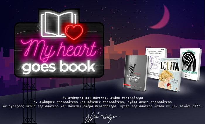 Φεβρουάριος στο Public: Τα βιβλία έχουν την τιμητική τους! - εικόνα 4