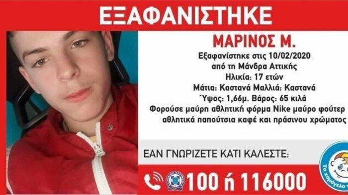 Αίσιο τέλος: Βρέθηκε ο 17χρονος από τη Μάνδρα