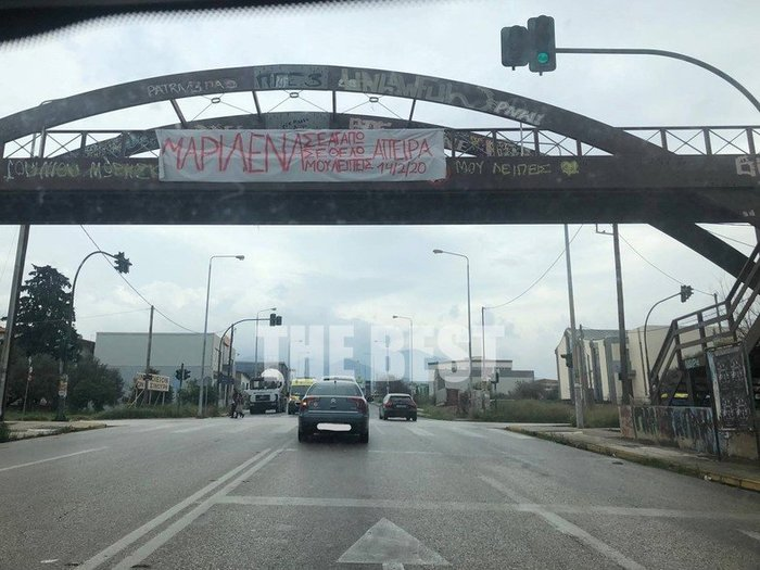 """Πάτρα: """"Βαλεντίνος"""" κρέμασε πανό σε γέφυρα για την αγαπημένη του - εικόνα 2"""