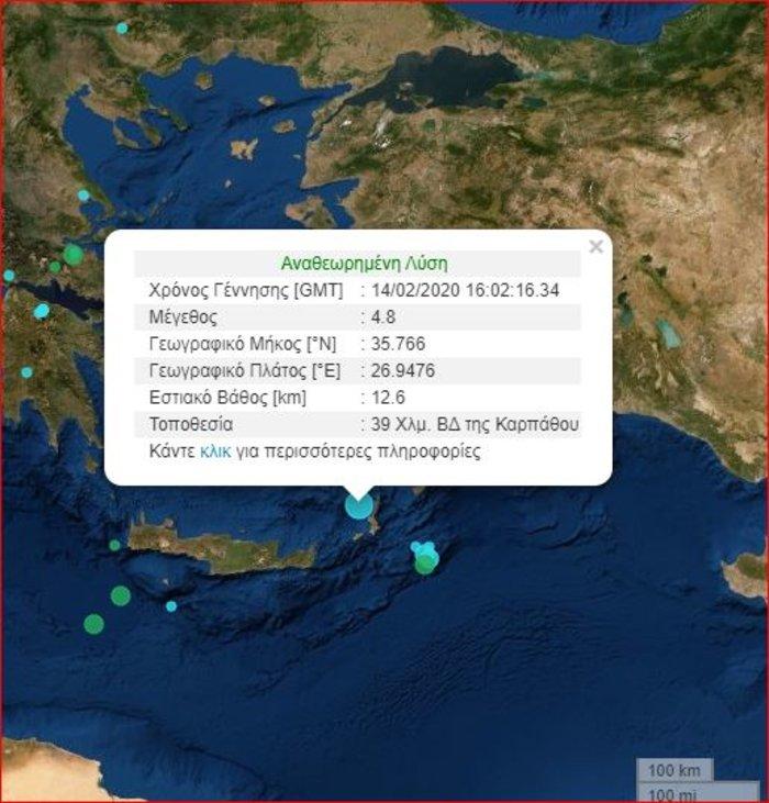 Σεισμός 4,8 Ρίχτερ ΒΔ της Καρπάθου