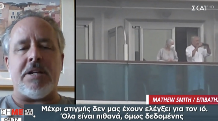 Κραυγή αγωνίας από τον Έλληνα εγκλωβισμένο στο κρουαζιερόπλοιο