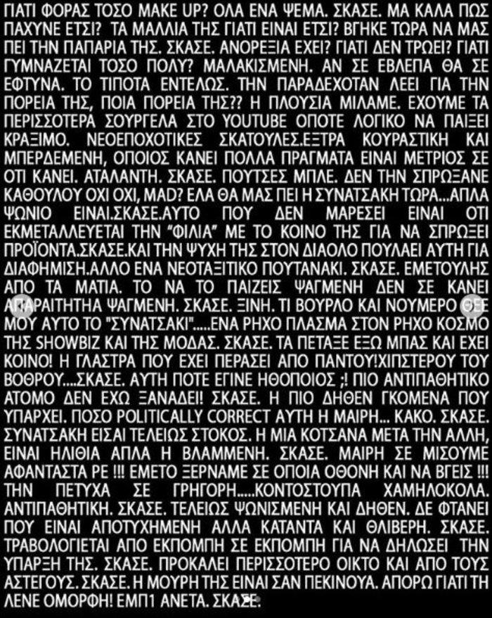 Το δράμα της Συνατσάκη: Τύπωσε πάνω της τα μηνύματα μίσους που της στέλνουν