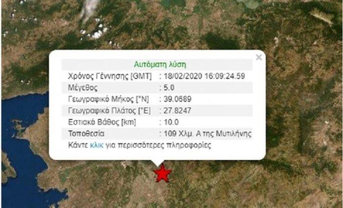 Σεισμός 5 Ρίχτερ στην Τουρκία - Ταρακουνήθηκε και η Λέσβος