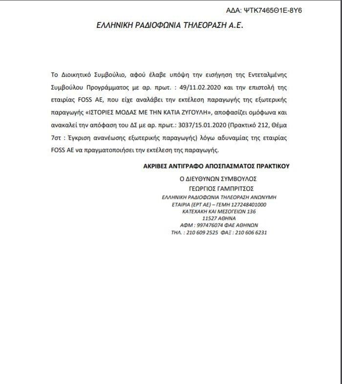 Αναβάλλεται η εκπομπή των 180.000€ της Ζυγούλη στην ΕΡΤ: Το παρασκήνιο - εικόνα 2